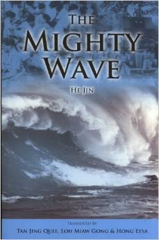 the-mighty-wave