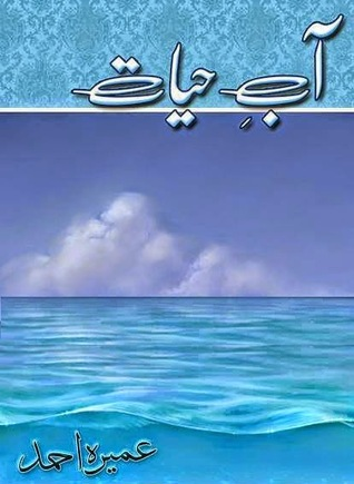 آبِ حیات (Aab-e-Hayat) (Peer-e-Kamil, #2) by Umera Ahmed