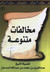 مخالفات متنوعة by عبد الله السدحان