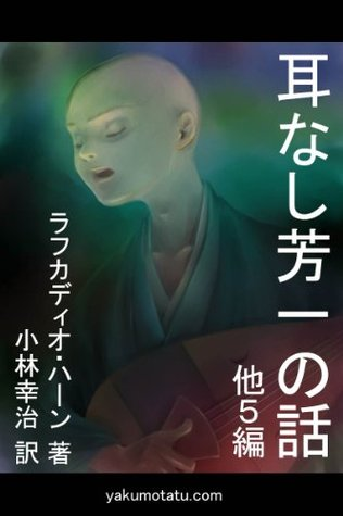THE STORY OF MIMI-NASHI-HOICHI and 5 storys