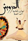 الدرويش by أحمد العمدة