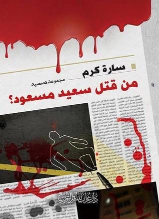 من قتل سعيد مسعود؟