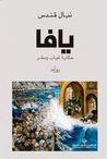 يافا: حكاية غياب ومطر