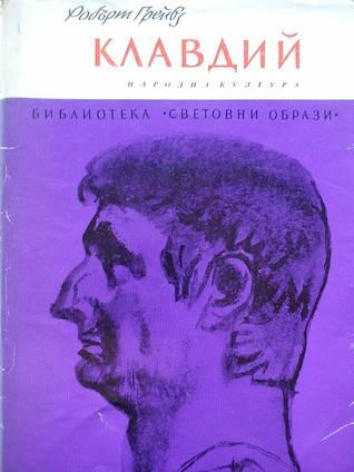 Ebook Клавдий by Robert Graves TXT!