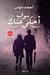 سوف أحكي عنكِ by أحمد مهنى