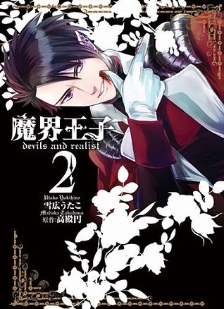 魔界王子 devils and realist 2 [Makai Ouji: Devils and Realist 2] (Devils and Realist, #2)