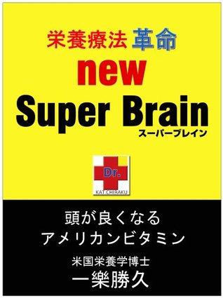 kakumei super brain