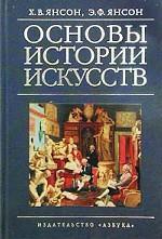 Основы истории искусств