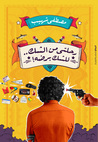 رحلتي من الشك للشك برضه by مصطفى شهيب