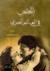 الجنس فى العالم العربي by سمير خلف وجون غانيون
