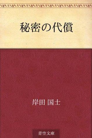 Himitsu no daisho
