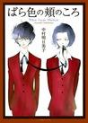ばら色の頬のころ Time of Rose-Colored Cheeks [Barairo no Hoo no Koro] by Asumiko Nakamura