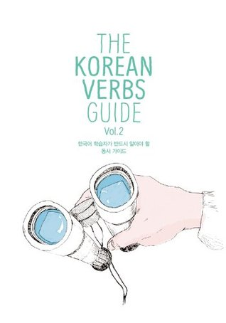 The Korean Verbs Guide Vol 2: Talk To Me In Korean eBook