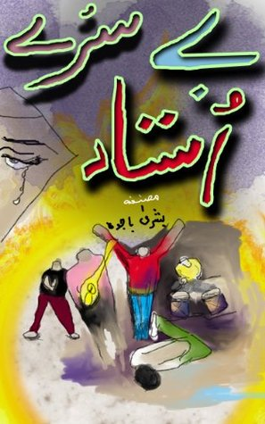 Urdu Story Book.: Light Humor