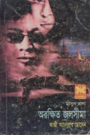 অরক্ষিত জলসীমা (Masud Rana, #372)