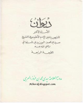 ديوان الشيخ محمد بن ال...