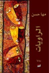 الراويات by مها حسن