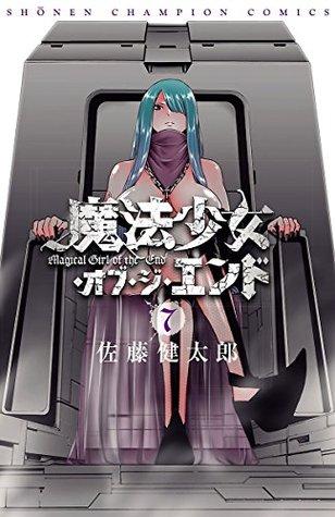 魔法少女・オブ・ジ・エンド 7