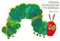 The Very Hungry Caterpillar - in Russian language