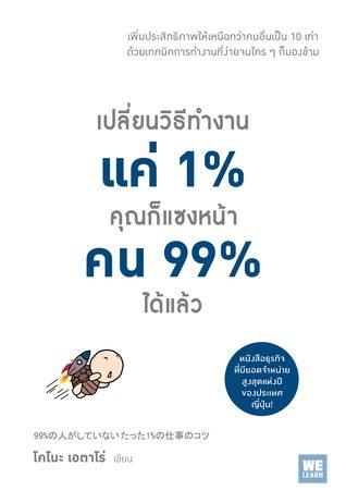 เปลี่ยนวิธีทำงานแค่ 1% คุณก็แซงหน้าคน 99% ได้แล้ว PDF iBook EPUB por Eitaro Kono -