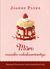 Mõrv maasika-vahukooretordiga (Hannah Swensen, #2) by Joanne Fluke