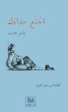 اخلع حذاءك by ياسر حارب