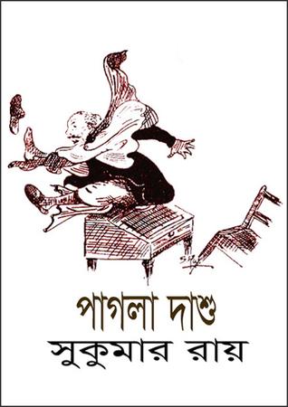 পাগলা দাশু