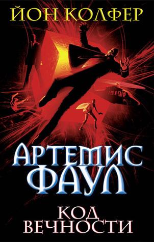 Код вечности (Artemis Fowl, #3)