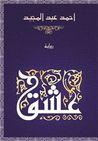 عشق by أحمد عبد المجيد