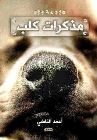 مُذكرات كلب