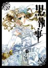 黒執事 XIII [Kuroshitsuji XIII] by Yana Toboso