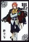 黒執事 VII [Kuroshitsuji VII] by Yana Toboso