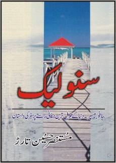 Mustansar Hussain Tarar Safarnama Pdf