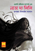 নাডা দ্য লিলি by H. Rider Haggard