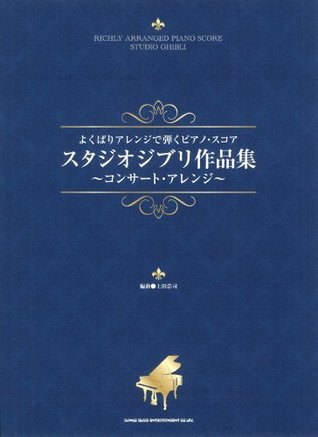 Studio Ghibli Piano Sheet Music