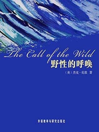 The Call of the Wild (Bridge Bilingual Classics)