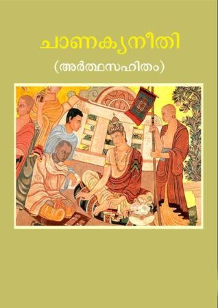Chanakya Neeti, Malayalam Translation