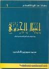 اغتيال الحريري وتداعياته على اهل السنة في لبنان