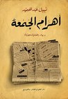 أهرام الجمعة