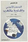 التدخل الأجنبي والمقاومة بالمغرب 1894-1910 - حادثة الدار البيضاء واحتلال الشاوية