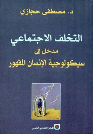 التخلف الاجتماعي by مصطفى حجازي