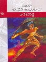 అతడు అడవిని జయించాడు (Athadu Adavini Jayinchaadu)
