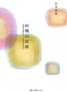 絢爛的流離 by Seicho Matsumoto