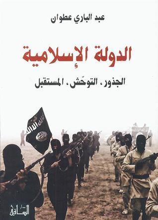 الدولة الإسلامية: الجذور، التوحّش، المستقبل