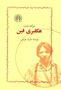 Ebook سرگذشتِ هَکِلبری فین by Mark Twain read!