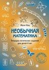 Необычная математика: Тетрадка логических заданий для детей 4 лет