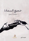 ضجيج السعادة by مشاعل السعدي