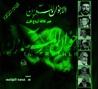تاريخ الإخوان المسلمين - ألبوم مصور