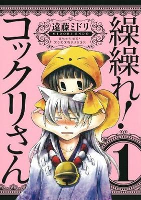 Gugure! Kokkuri-san vol.1