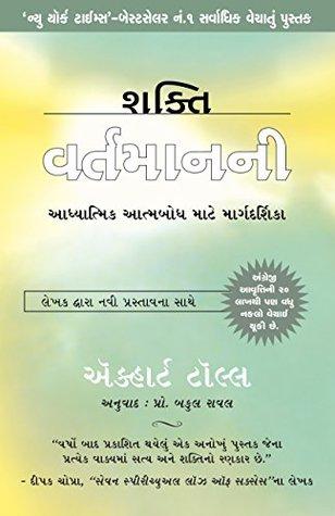 Shakti Vartaman Ni: The Power of Now In Gujarati